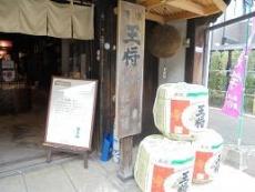 ブログ2観光酒蔵肥前屋