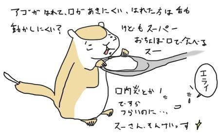 シマリス頑張って食べる