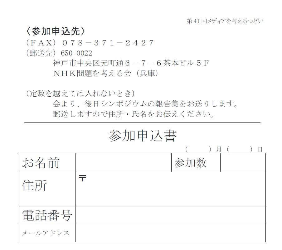 20170610_森友学園事件の幕引き許さない2