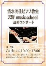 連弾コンサート2