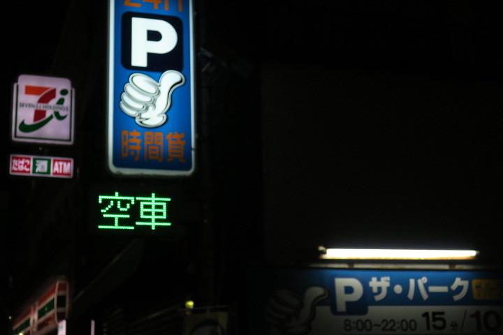 parkinng sign5
