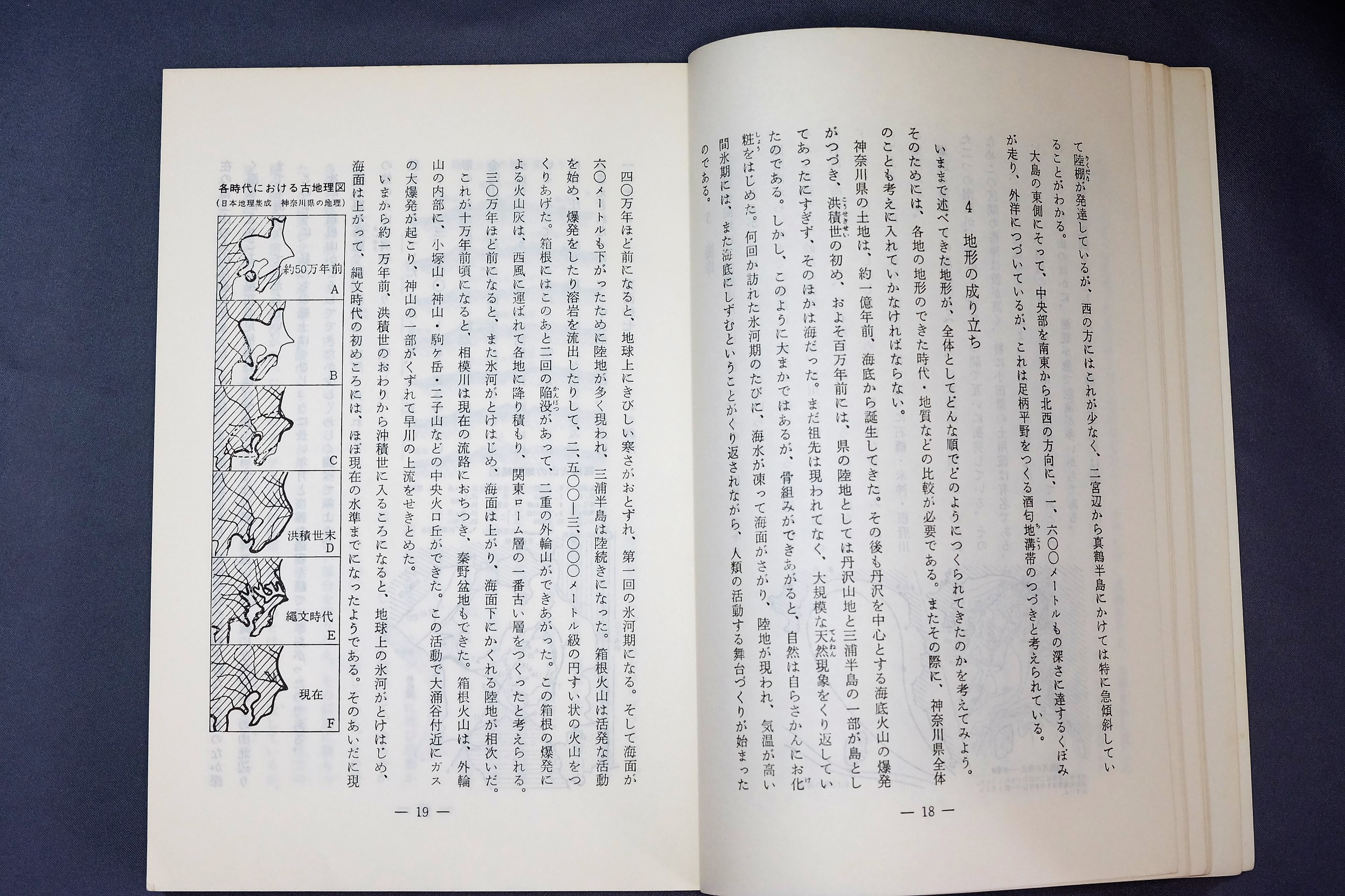 郷土本小田原2-3