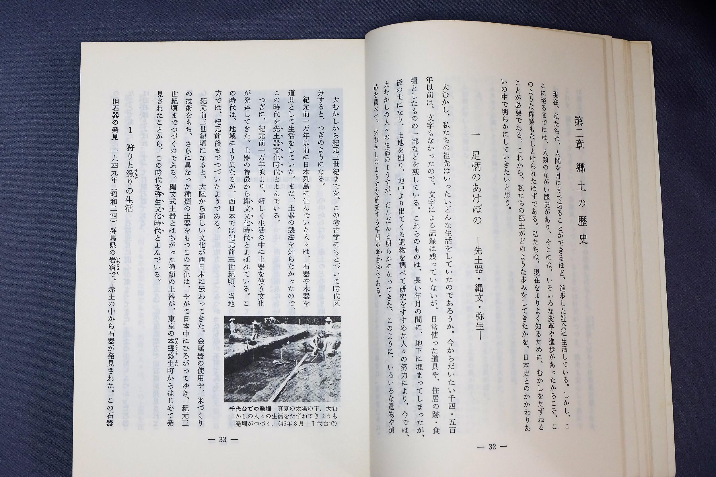 郷土本小田原2-4