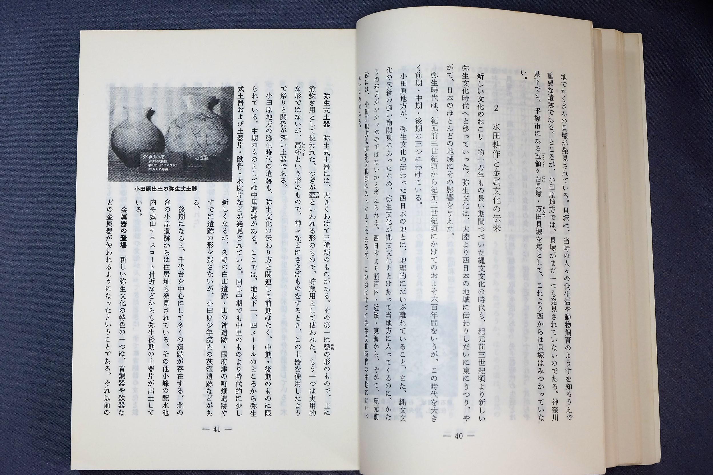 郷土本小田原2-5