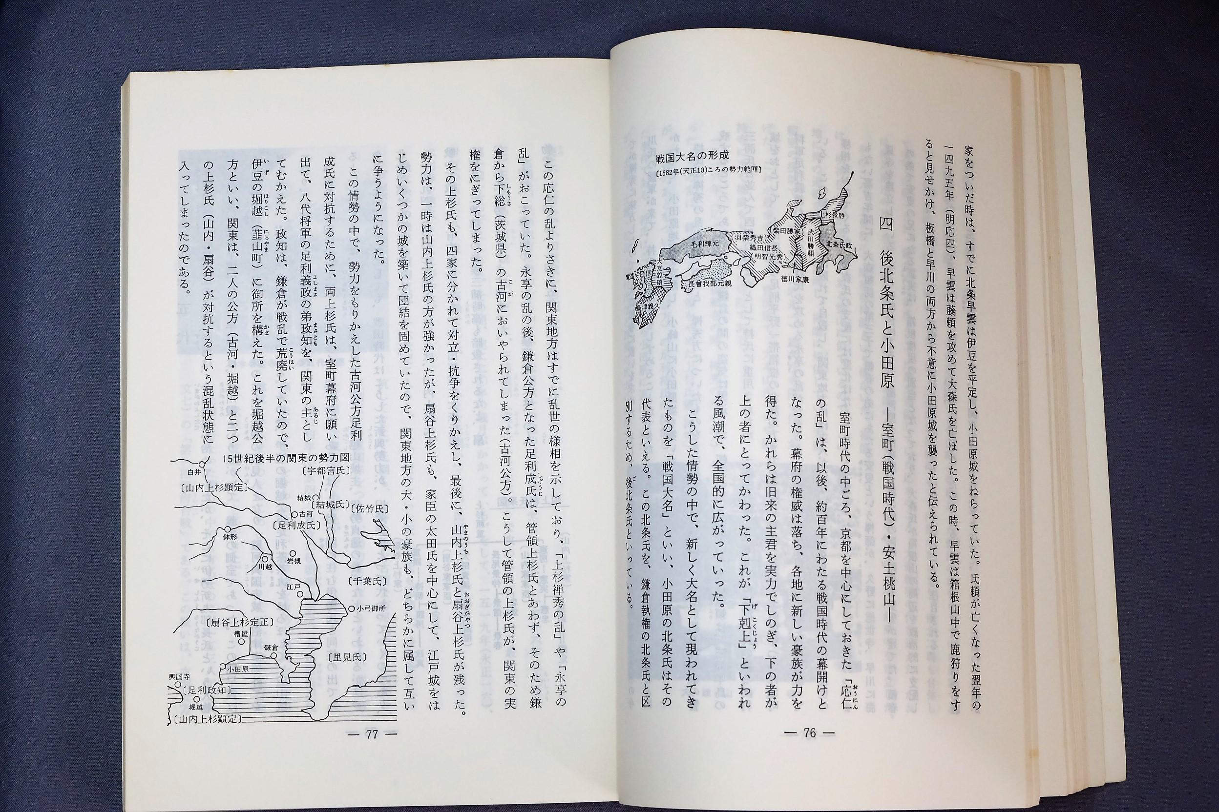 郷土本小田原2-7