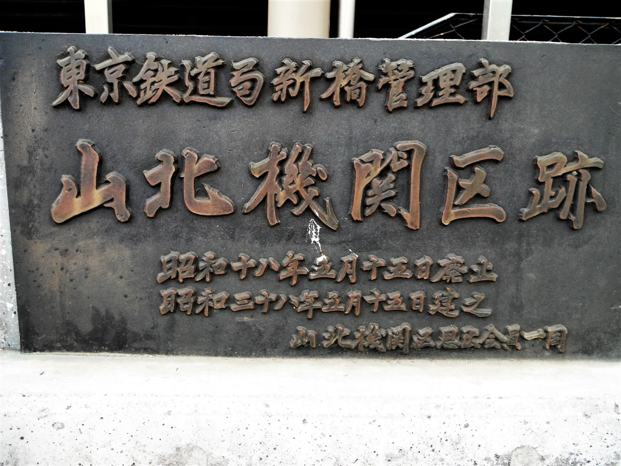 山北鉄道公園14