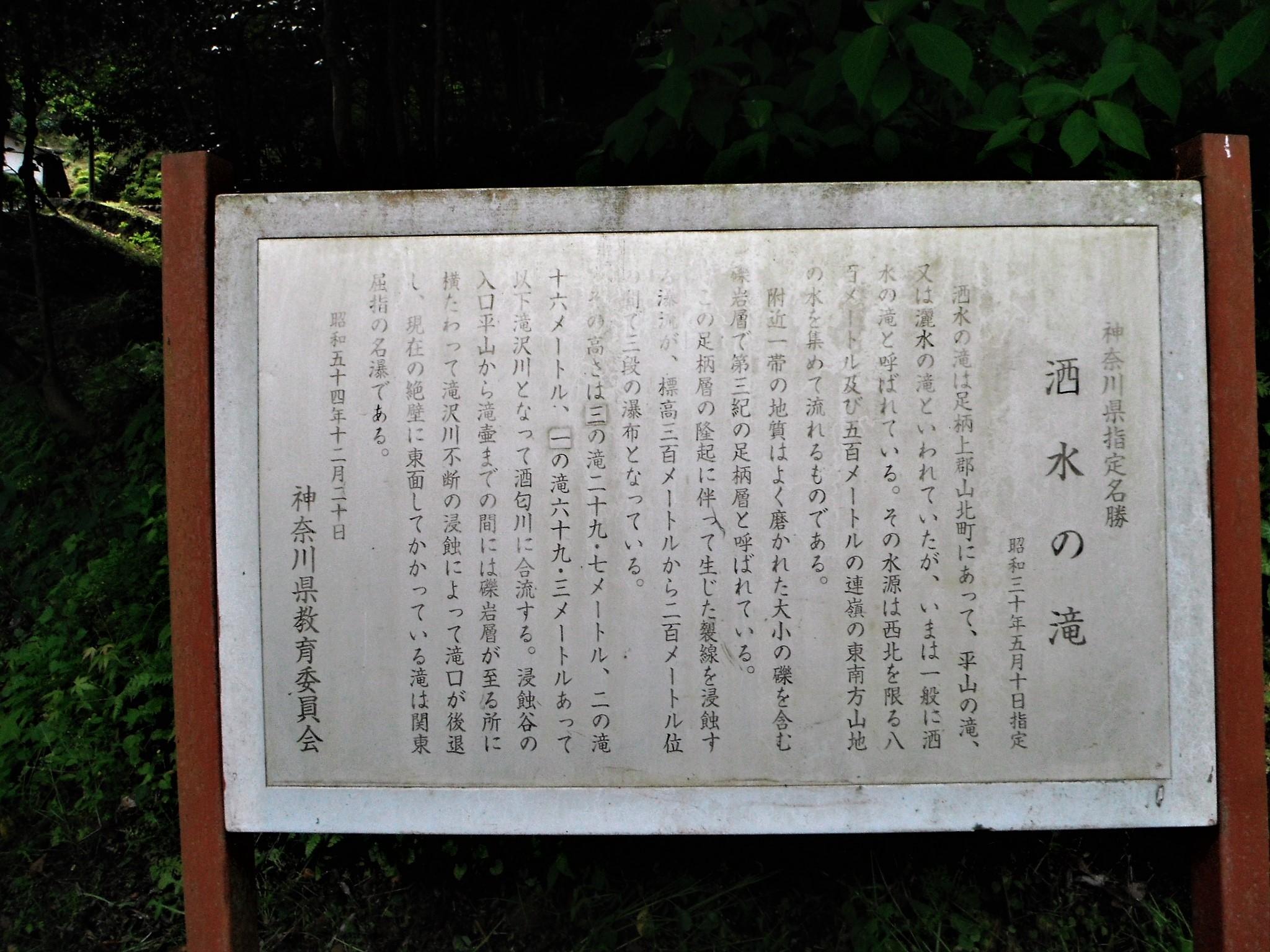 洒水の滝7