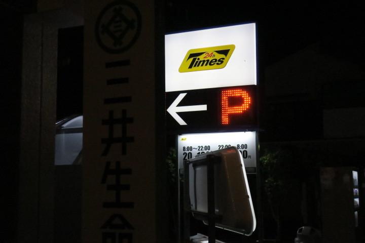 parkinng sign7