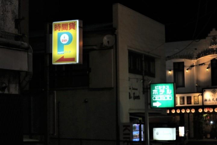 parkinng sign3