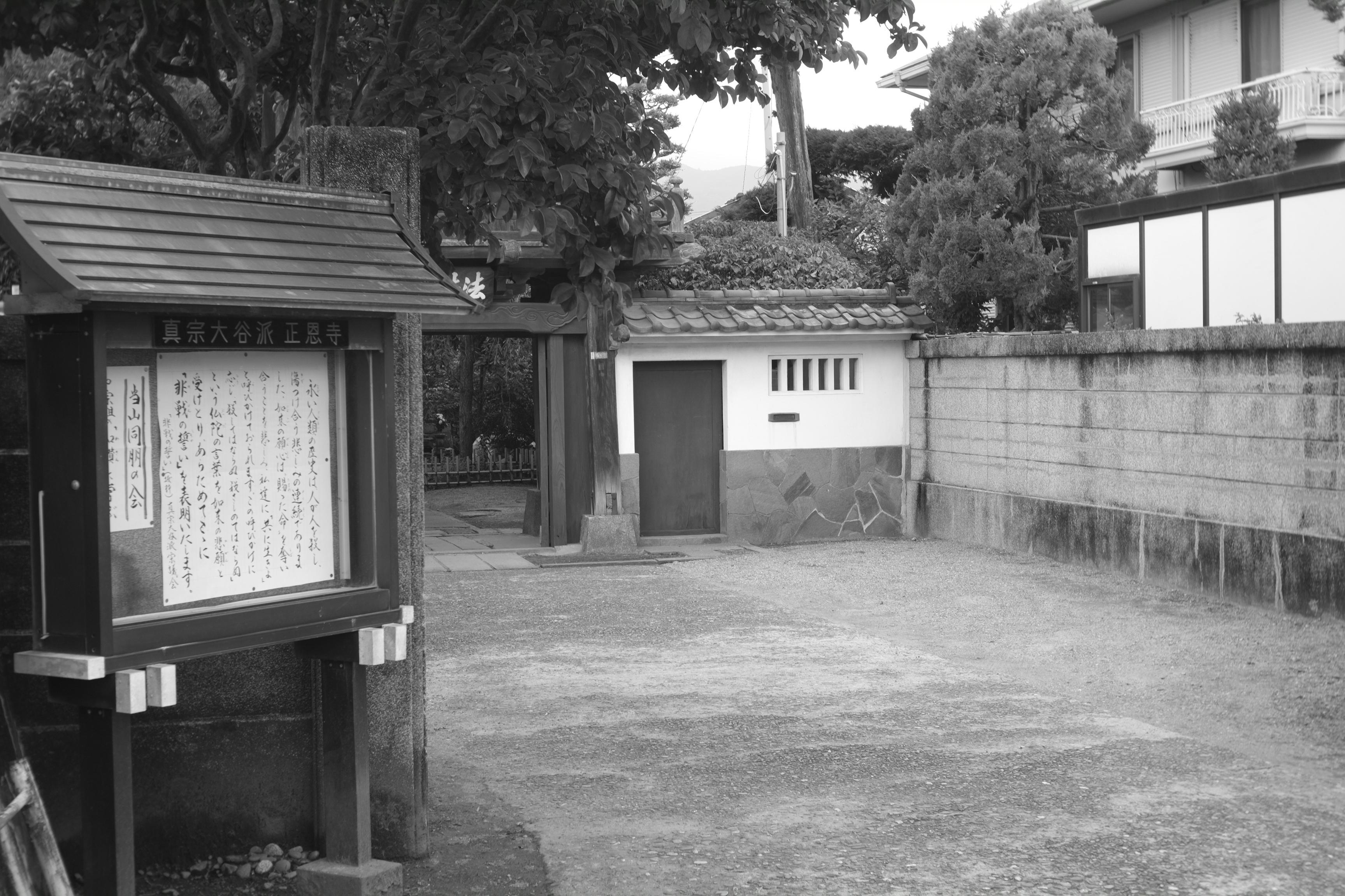 syouonji01.jpg