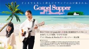 gospel-supper-1.jpg