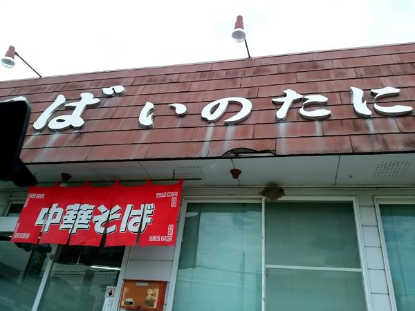 inotani2017081.jpg