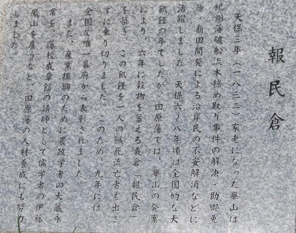 IMG_8720 報民倉