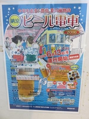 IMG_8667  ビール電車