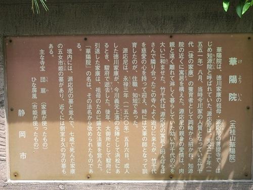 IMG_8214 華陽院