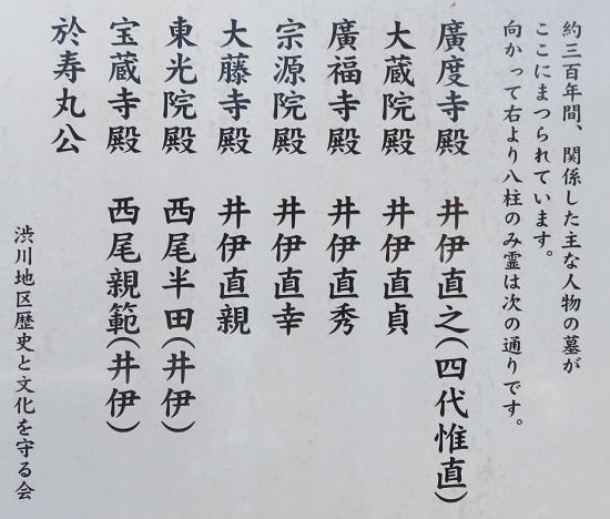 IMG_4571 井伊家渋川墓所