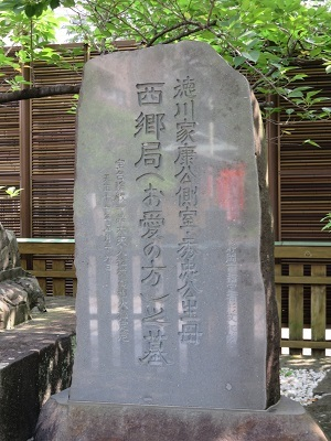 IMG_8166 西郷局の墓
