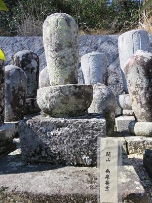 IMG_4592 幽泉・直親の墓