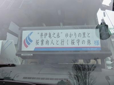 IMG_6381 バスツアー