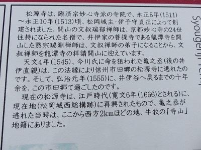 IMG_6488 松源寺