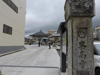 IMG_6543 峯高寺