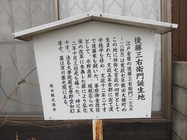 IMG_6559 後藤三右衛門