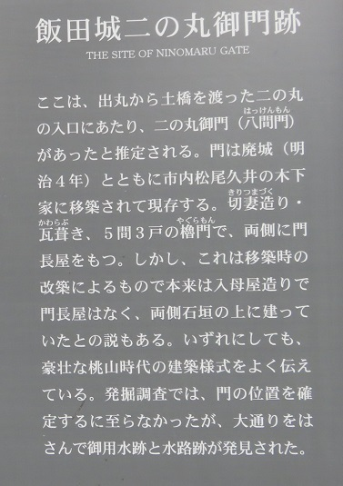 IMG_6607 二の丸御門跡