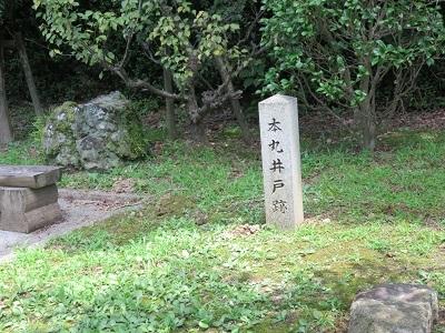 IMG_8587 本丸井戸跡