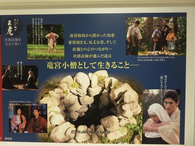IMG_7703 直虎