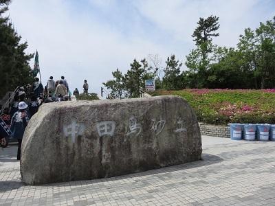 IMG_7920 中田島
