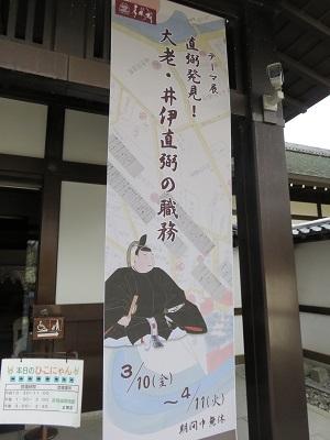 IMG_6019 彦根博物館