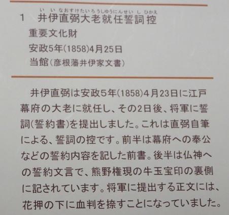 IMG_6020 井伊直弼