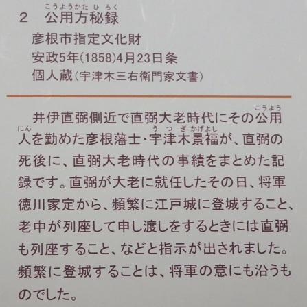 IMG_6023 公用方秘録