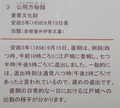 IMG_6025 公用方秘録