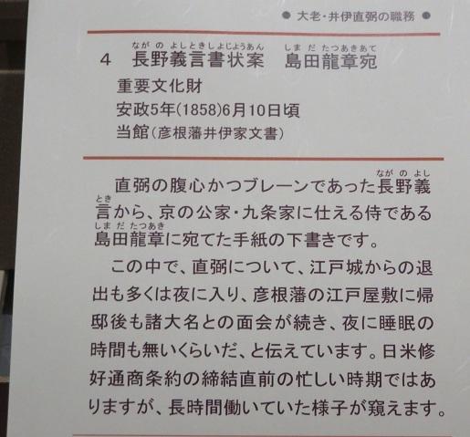 IMG_6027 長野義言