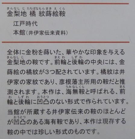IMG_6066 鞍