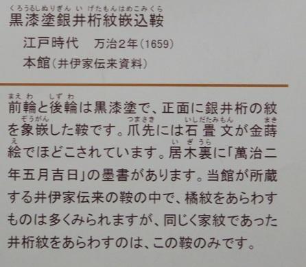 IMG_6068 鞍