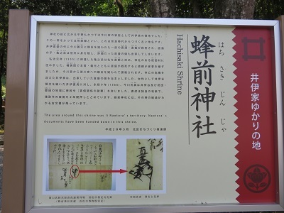 IMG_8526 蜂前神社