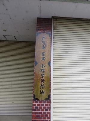 IMG_8975 小野屋敷跡地