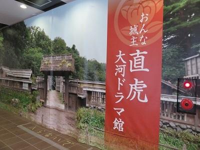 IMG_8994 大河ドラマ館