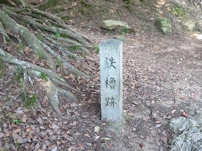 IMG_8591 鉄櫓跡