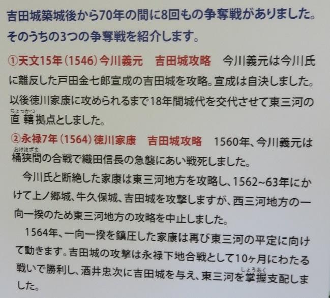 IMG_8594 吉田城1