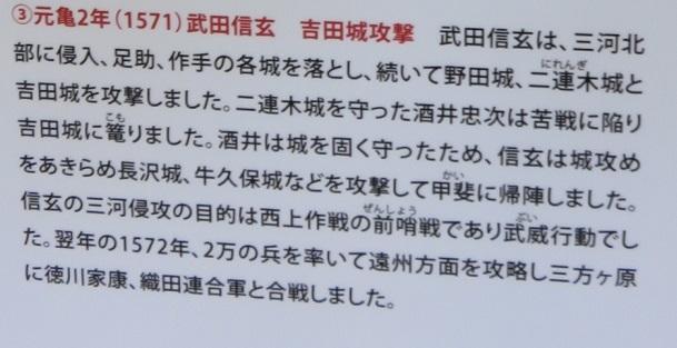 IMG_8594 吉田城2