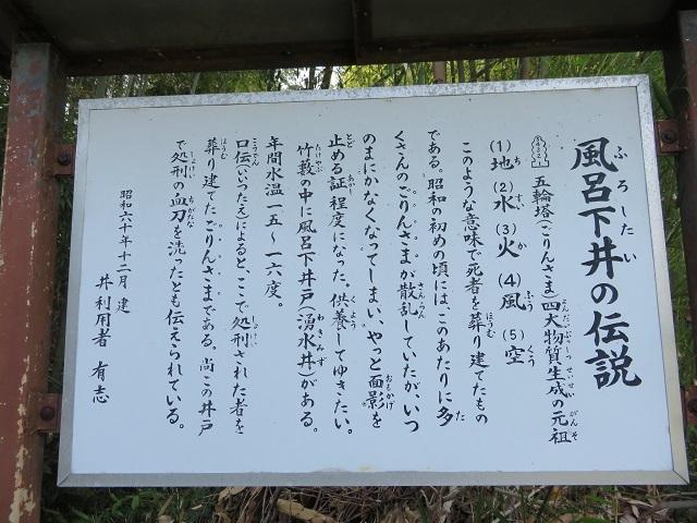 IMG_9476 風呂下井の伝説