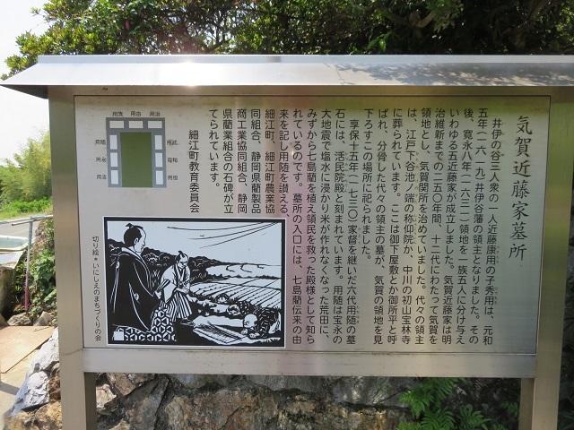 IMG_9363 気賀近藤家墓所
