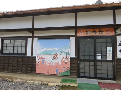 IMG_8025 姫様館