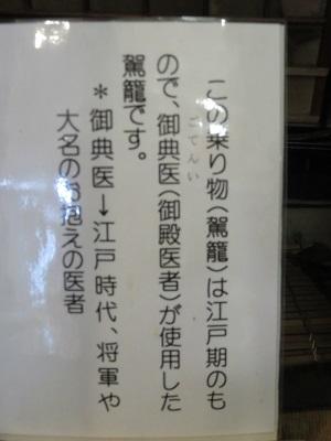 IMG_8038 お駕籠