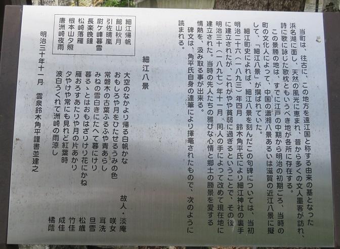 IMG_7951 細江神社