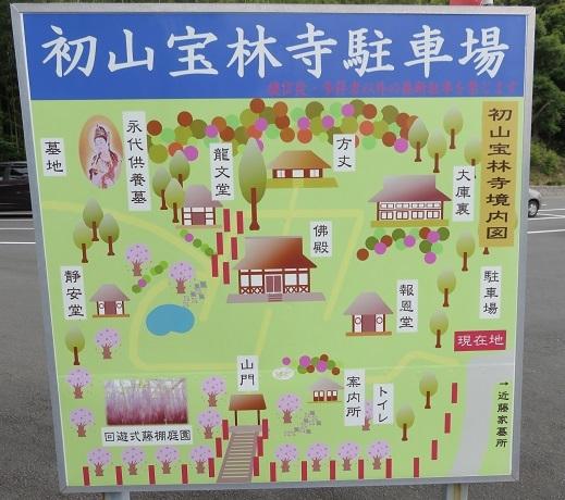 IMG_7260 宝林寺