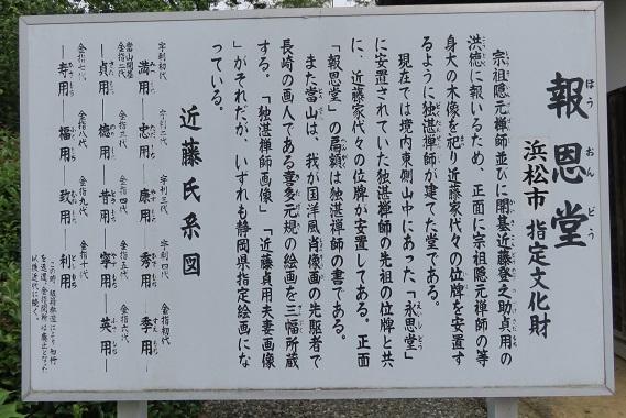 IMG_7273 報恩堂